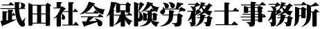 武田社会保険労務士事務所